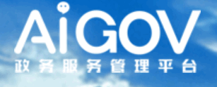 AiGOV政务服务管理平台