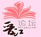 晋江文学城论坛