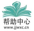 晋江帮助中心